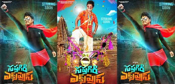 saptagiri-express-movie-motion-poster-released-comedian-saptagiri