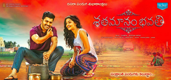 1476080842_telugu-movie-shatamanam-bhavati-first-look-poster-revealed-eve-vijayadashami-festival-film