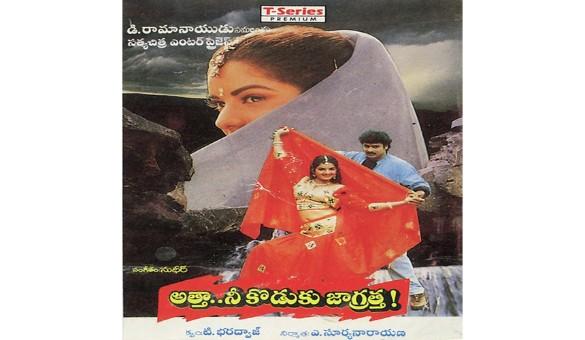 attha-nee-koduku-jagratha-1996-500x500