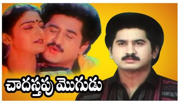 chadastapu-mogudu-zee-cinemalu