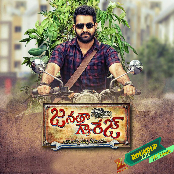 jr-ntr-janatha-garage-movie-release-date-posters-4