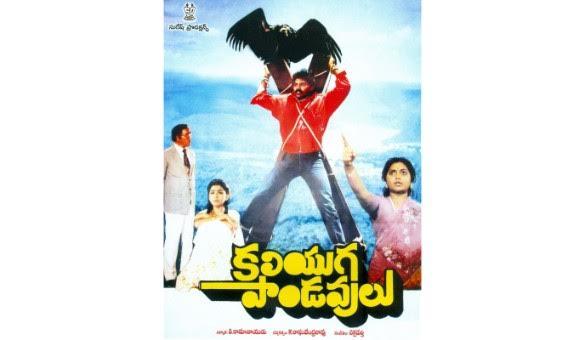 kaliyuga-pandavulu-zee-cinemalu