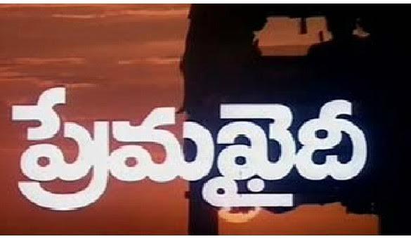 premakhadi-zee-cinemalu