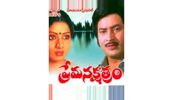 premanakshatram-zee-cinemalu