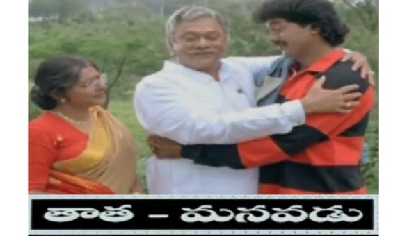 tata-manavadu-zee-cinemalu