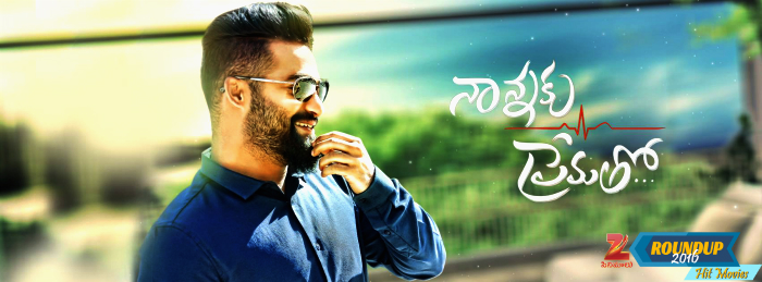 Jr NTR Nannaku Prematho Movie Facebook Covers First Look Posters WallPapers