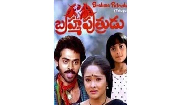 brahma-putrudu-zee-cinemalu