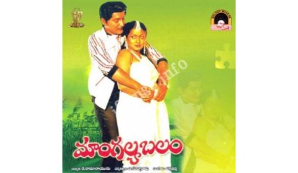 mangalya-balam-zee-cinemalu