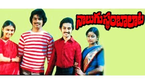 nalugu-sthambalata-zee-cinemalu