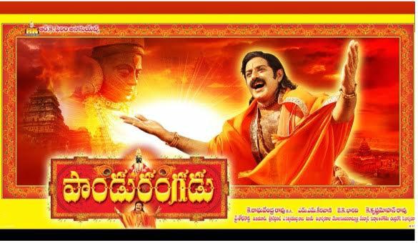 pandurangadu-zee-cinemalu