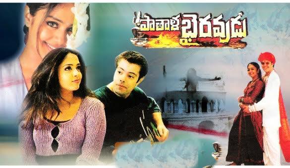 patala-bhairavudu-zee-cinemalu