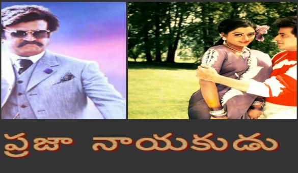 prajanayakudu-poster