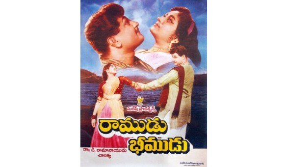 ramudu_bheemudu-zee-cinemalu