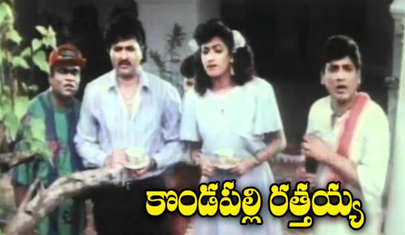 kondapalli-rathayya-zee-cinemalu