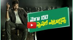 Khaidi No 150 Movie Special Attractions