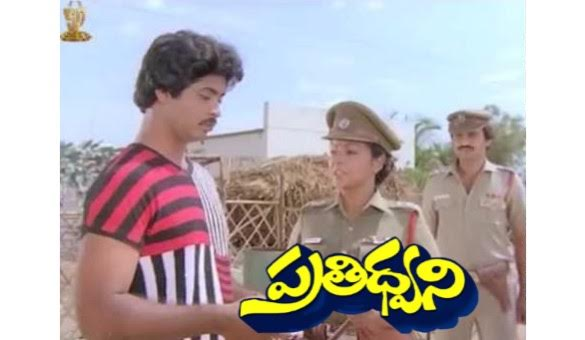 prathidhwani