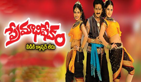 premabhishekam-venu-madhav